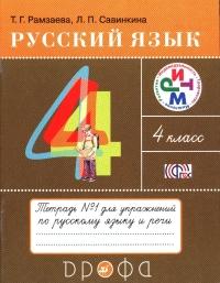 Русский язык 4 кл. Тетрадь для упражнений в 2х частях часть 1я